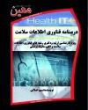 درسنامه فن آوری اطلاعات سلامت