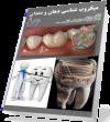 میکروب شناسی دهان و دندان